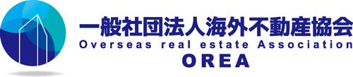 一般社団法人海外不動産協会(OREA)